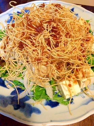 水菜と豆腐のパリパリサラダ